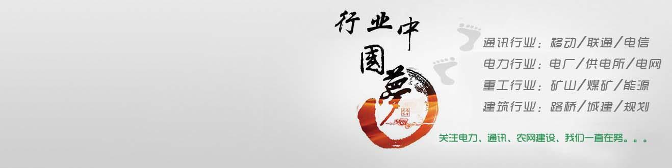 【20年品牌-专注生产电力水泥电线杆】_电线杆厂