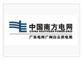 腾达水泥电线杆厂于中国南方电网